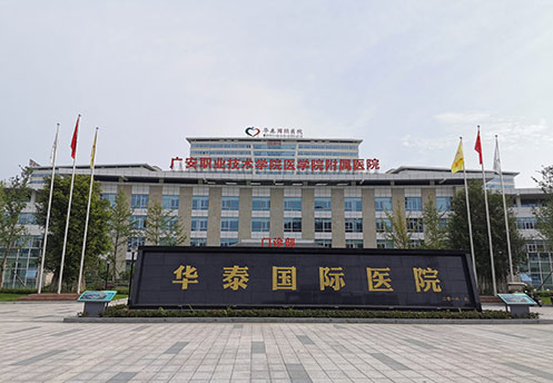 Huatai International Hospital