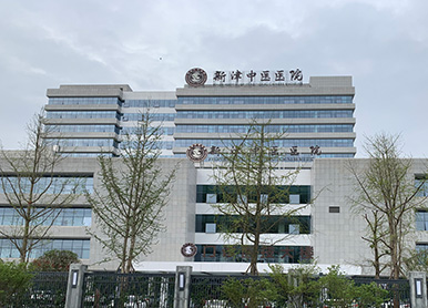 Xinjin Hospital of Tracitional Chinese Medicine